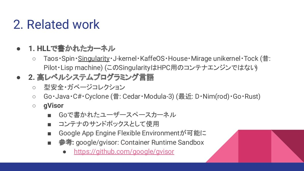2. Related work ● 1. HLLで書かれたカーネル ○ Taos・Spin・S...