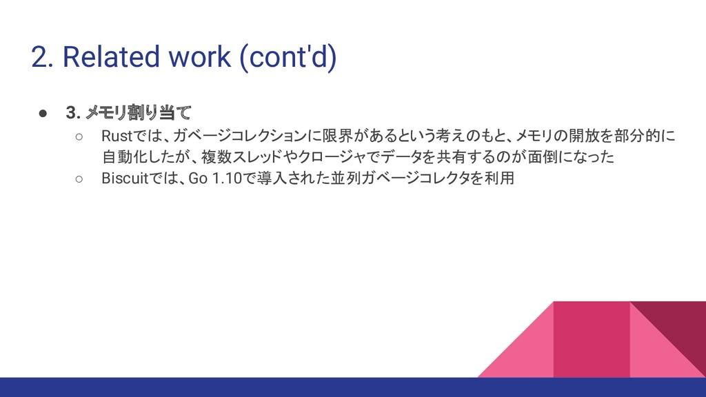 2. Related work (cont'd) ● 3. メモリ割り当て ○ Rustでは、...