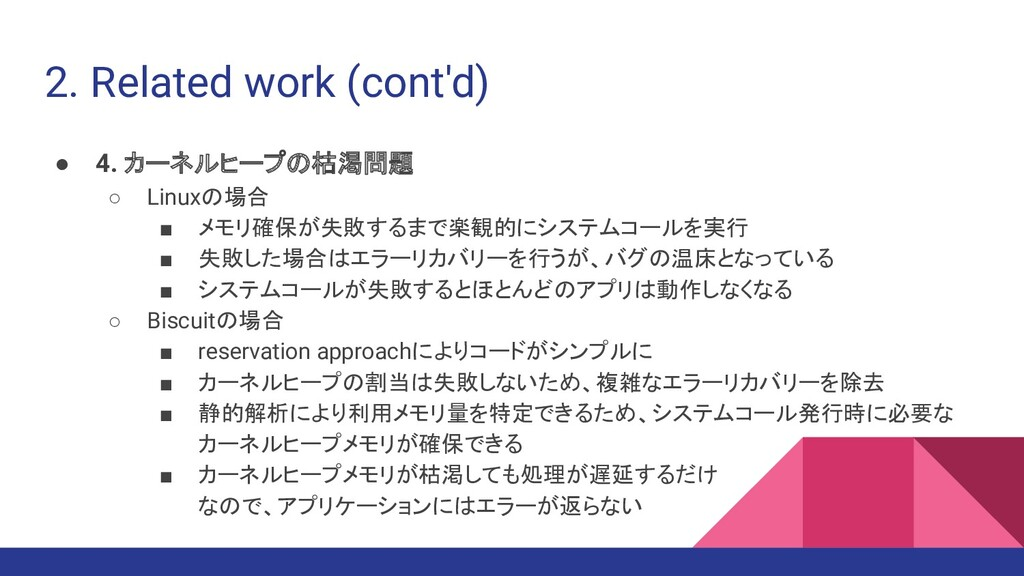 2. Related work (cont'd) ● 4. カーネルヒープの枯渇問題 ○ Li...