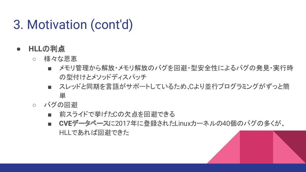 3. Motivation (cont'd) ● HLLの利点 ○ 様々な恩恵 ■ メモリ管理...