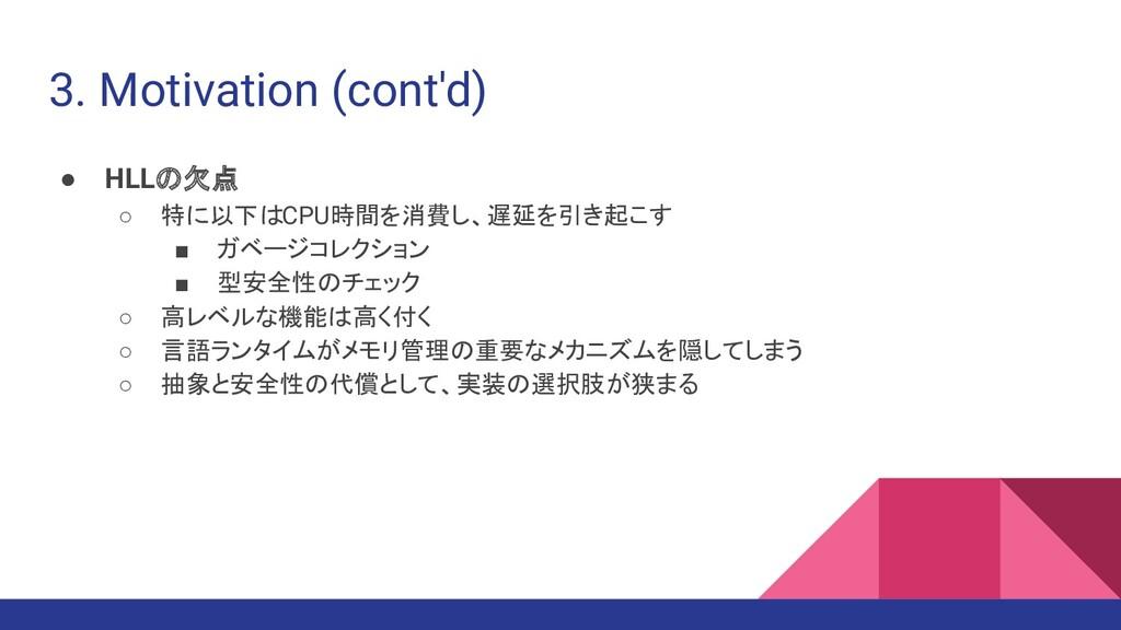 3. Motivation (cont'd) ● HLLの欠点 ○ 特に以下はCPU時間を消費...