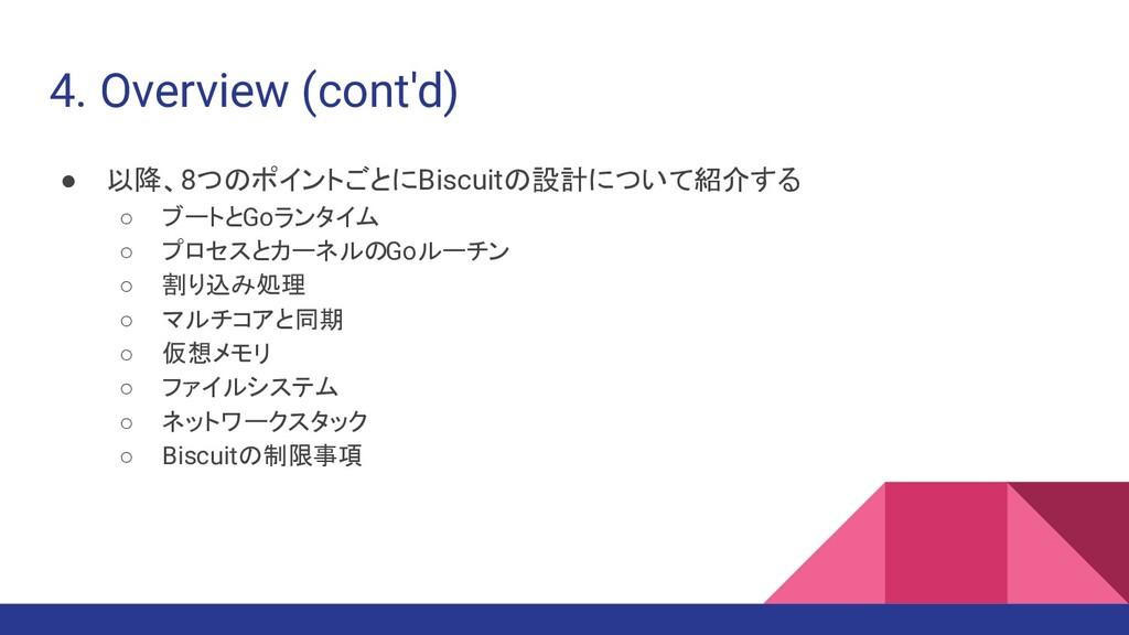 4. Overview (cont'd) ● 以降、8つのポイントごとにBiscuitの設計に...
