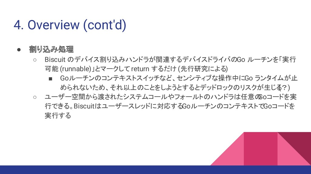4. Overview (cont'd) ● 割り込み処理 ○ Biscuit のデバイス割り...