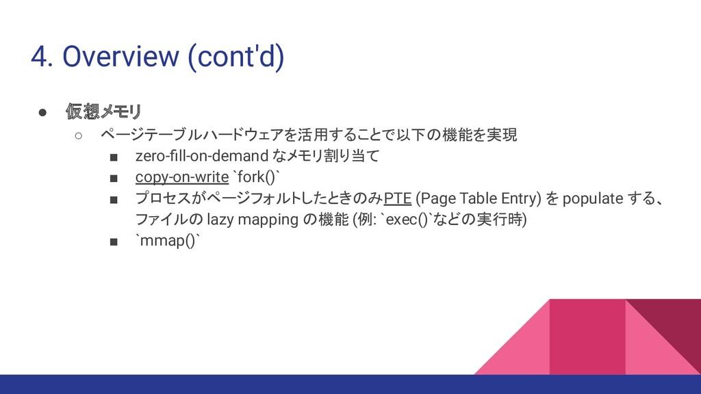 4. Overview (cont'd) ● 仮想メモリ ○ ページテーブルハードウェアを活用...