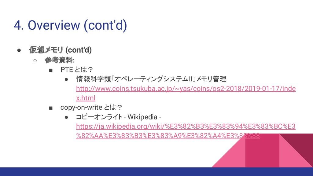 4. Overview (cont'd) ● 仮想メモリ (cont'd) ○ 参考資料: ■...