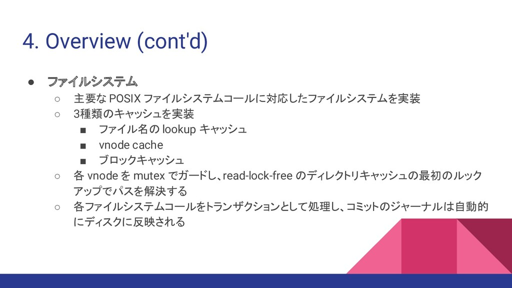 4. Overview (cont'd) ● ファイルシステム ○ 主要な POSIX ファイ...