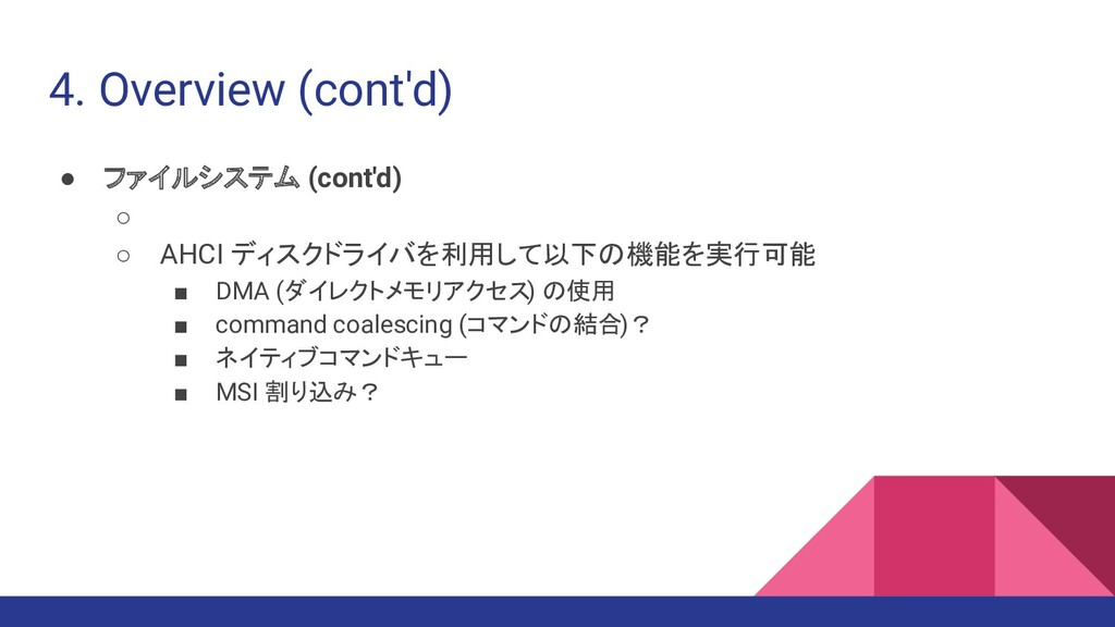 4. Overview (cont'd) ● ファイルシステム (cont'd) ○ ○ AH...