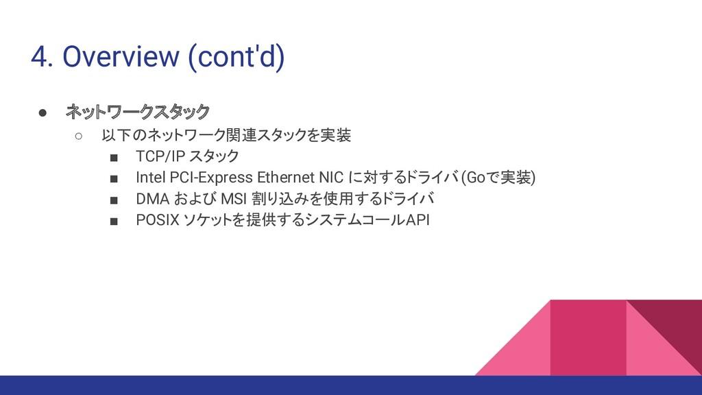 4. Overview (cont'd) ● ネットワークスタック ○ 以下のネットワーク関連...