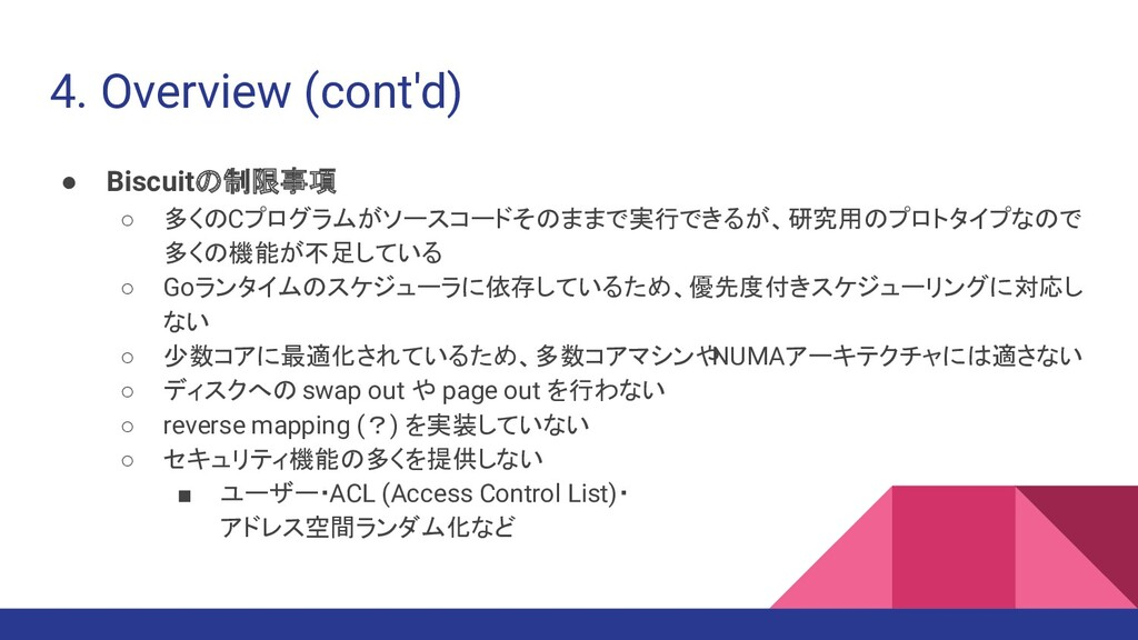 4. Overview (cont'd) ● Biscuitの制限事項 ○ 多くのCプログラム...