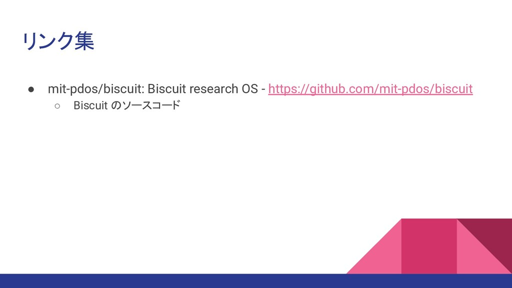 リンク集 ● mit-pdos/biscuit: Biscuit research OS - ...