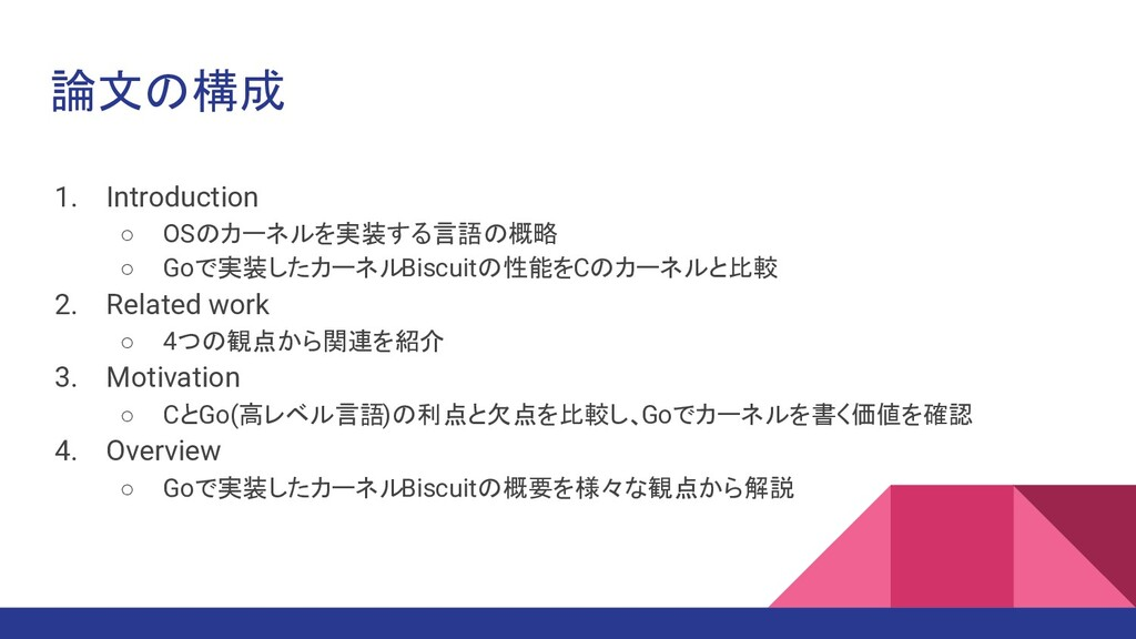 論文の構成 1. Introduction ○ OSのカーネルを実装する言語の概略 ○ Goで...