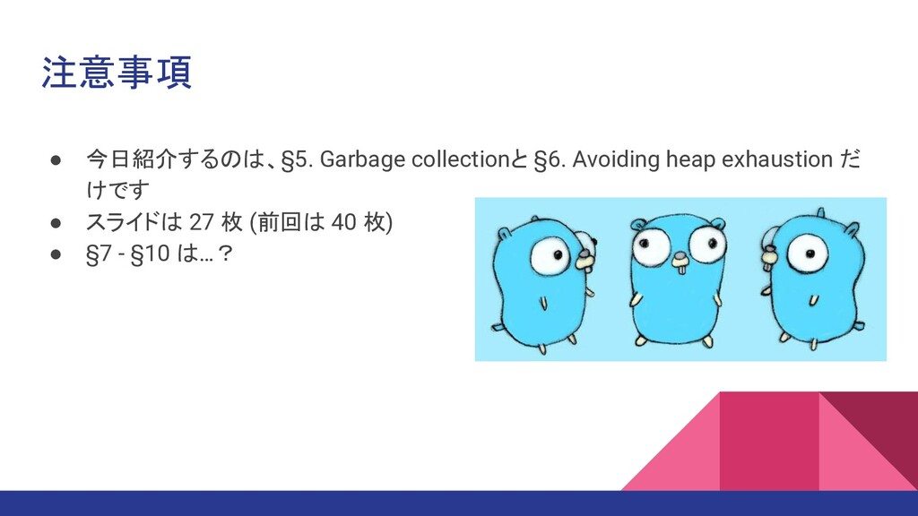 注意事項 ● 今日紹介するのは、§5. Garbage collectionと §6. Avo...