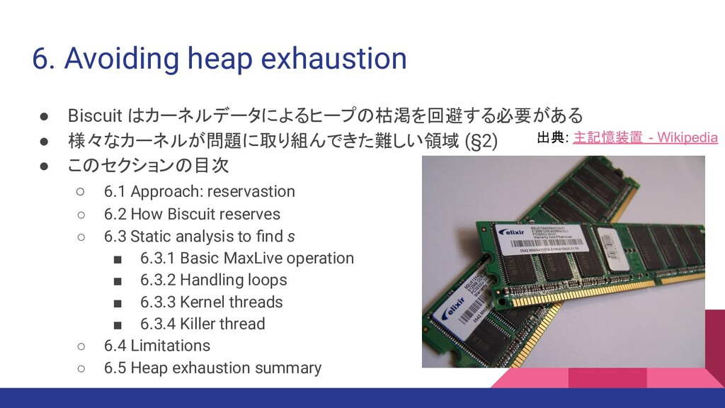 6. Avoiding heap exhaustion ● Biscuit はカーネルデータに...
