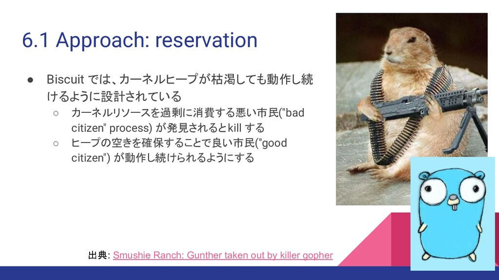 6.1 Approach: reservation ● Biscuit では、カーネルヒープが...