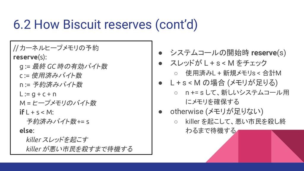 6.2 How Biscuit reserves (cont'd) ● システムコールの開始時...
