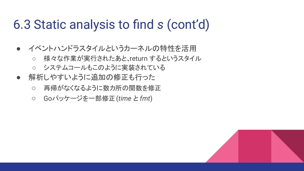 6.3 Static analysis to find s (cont'd) ● イベントハンド...