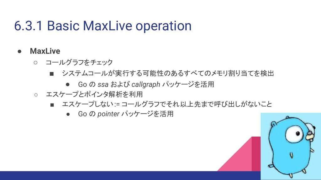 6.3.1 Basic MaxLive operation ● MaxLive ○ コールグラ...