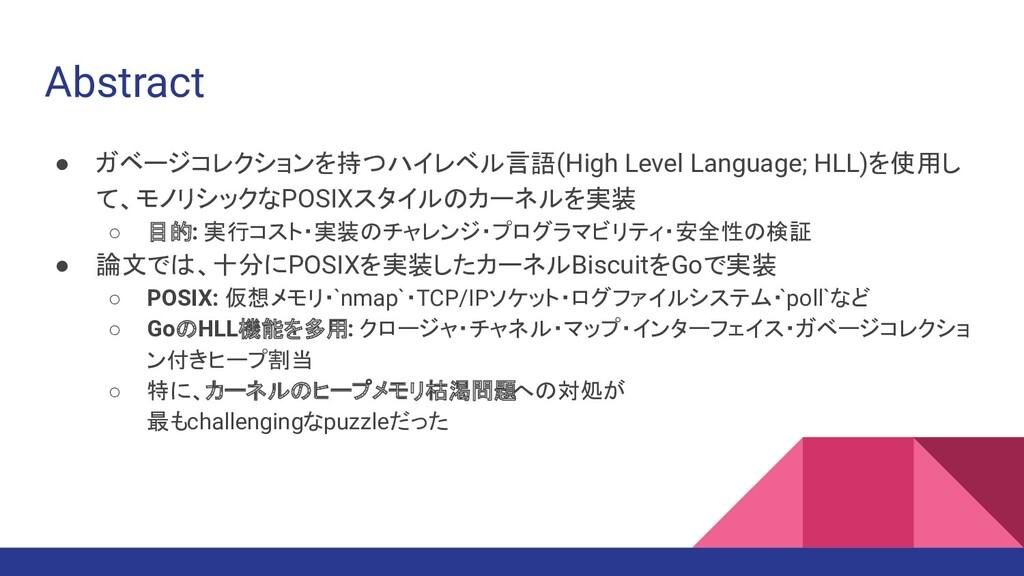 Abstract ● ガベージコレクションを持つハイレベル言語(High Level Lang...