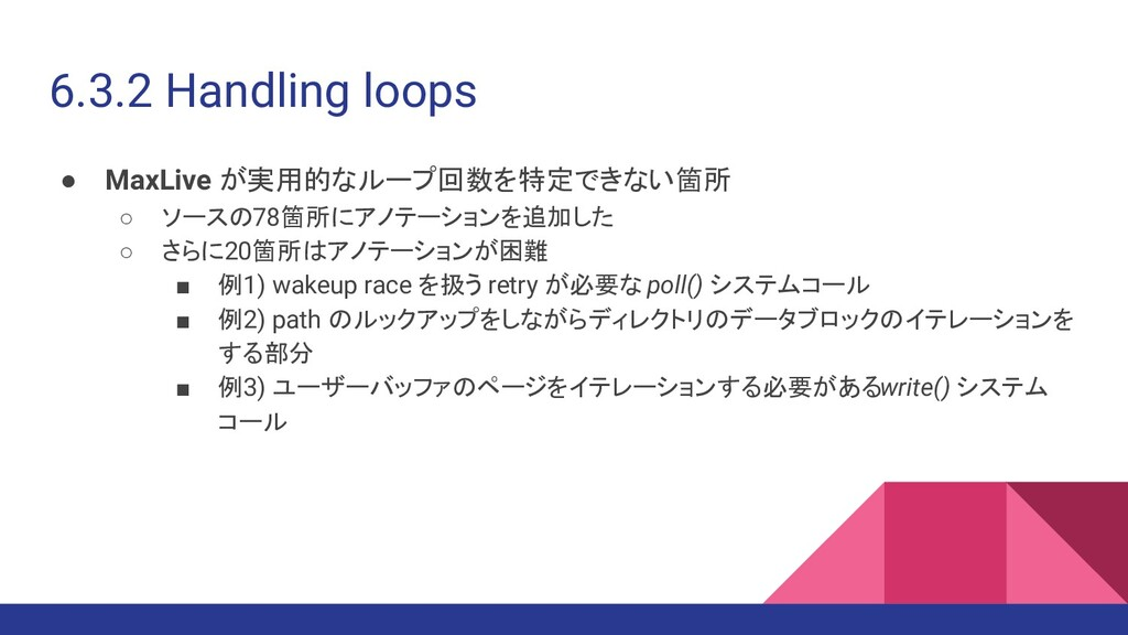 6.3.2 Handling loops ● MaxLive が実用的なループ回数を特定できな...