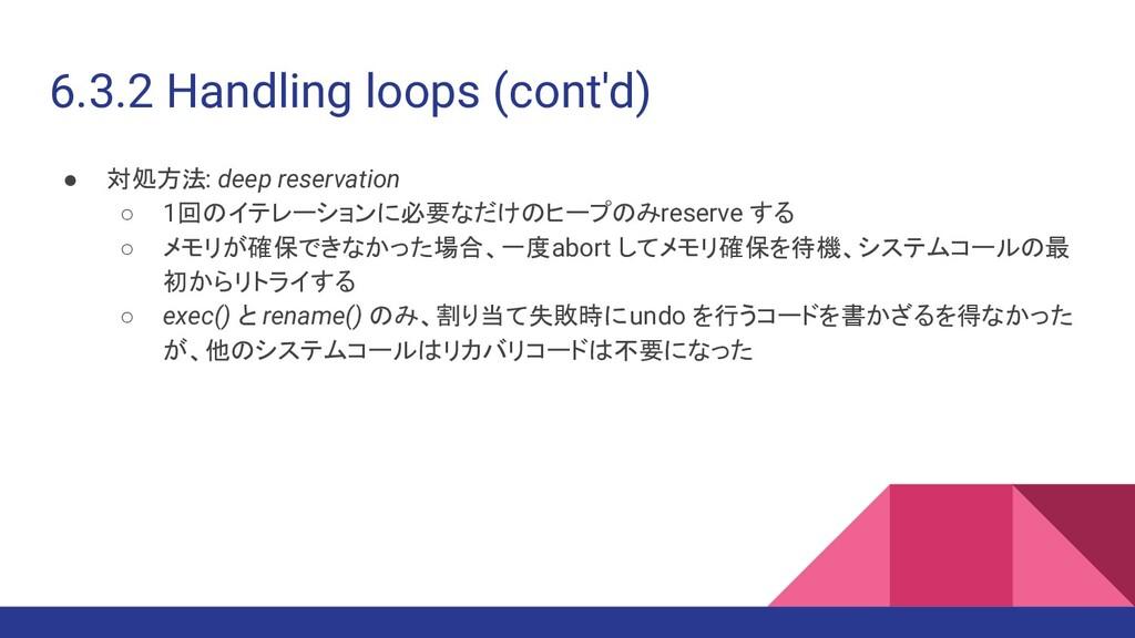 6.3.2 Handling loops (cont'd) ● 対処方法: deep rese...