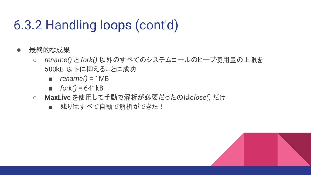 6.3.2 Handling loops (cont'd) ● 最終的な成果 ○ rename...