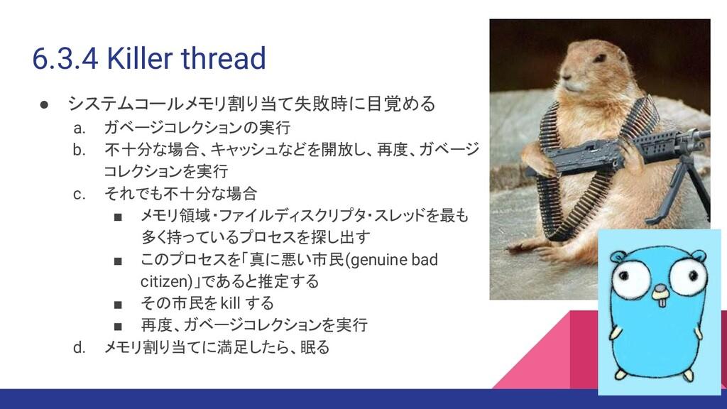 6.3.4 Killer thread ● システムコールメモリ割り当て失敗時に目覚める a....