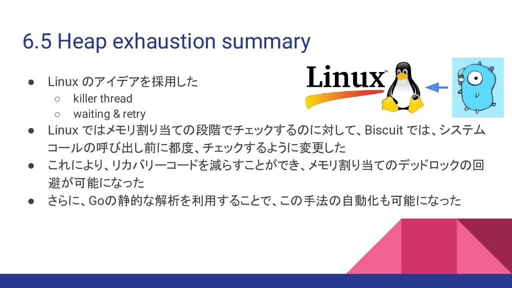 6.5 Heap exhaustion summary ● Linux のアイデアを採用した ...