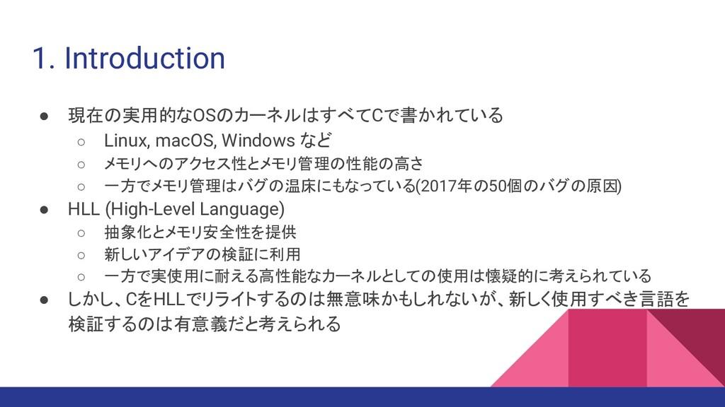 1. Introduction ● 現在の実用的なOSのカーネルはすべてCで書かれている ○ ...