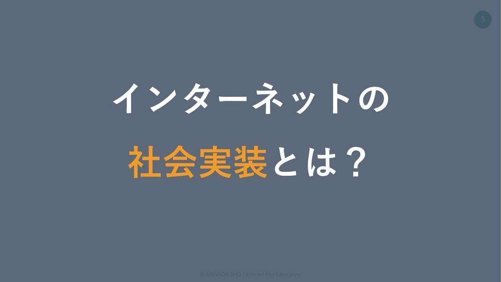 © SAWADA SHO / Internet Plus Laboratory 5 インターネ...