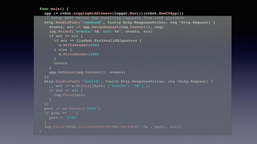 func main() { app := cvbot.LoggingMiddleware(lo...