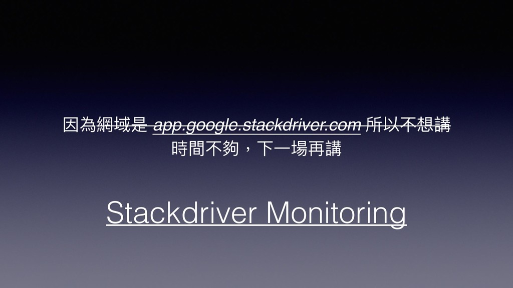Stackdriver Monitoring 因為網域是 app.google.stackdr...
