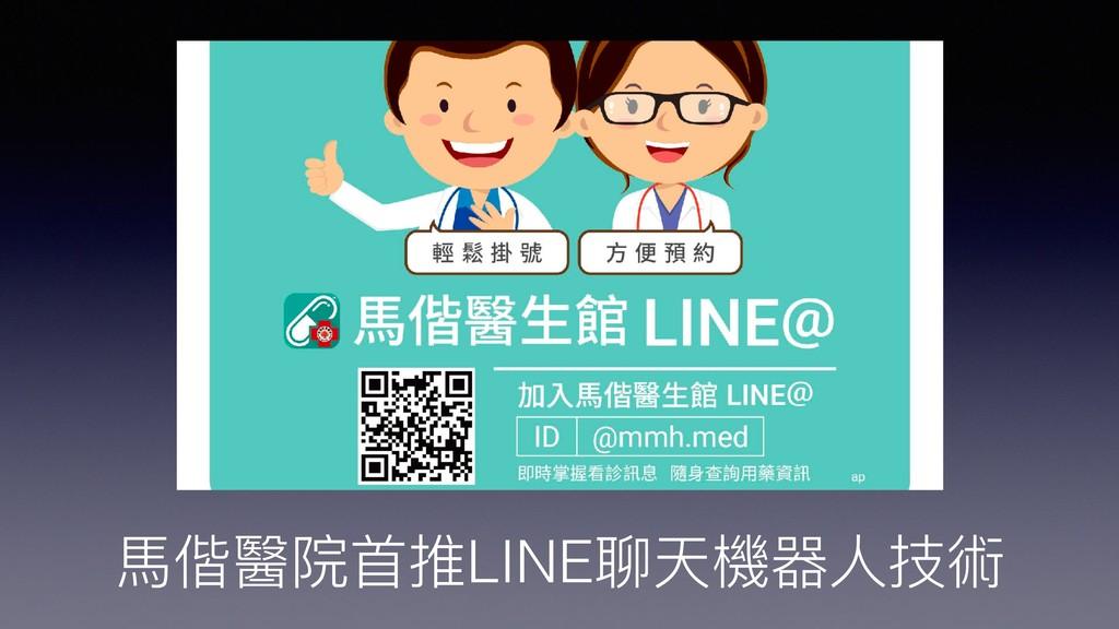⾺馬偕醫院⾸首推LINE聊天機器⼈人技術