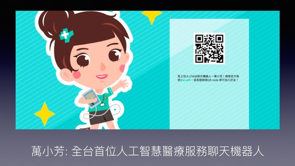 萬⼩小芳: 全台⾸首位⼈人⼯工智慧醫療服務聊天機器⼈人