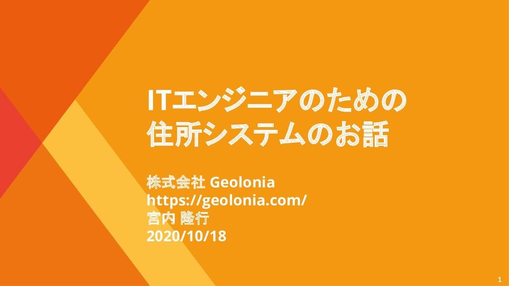 ITエンジニアのための 住所システムのお話 株式会社 Geolonia https://geo...