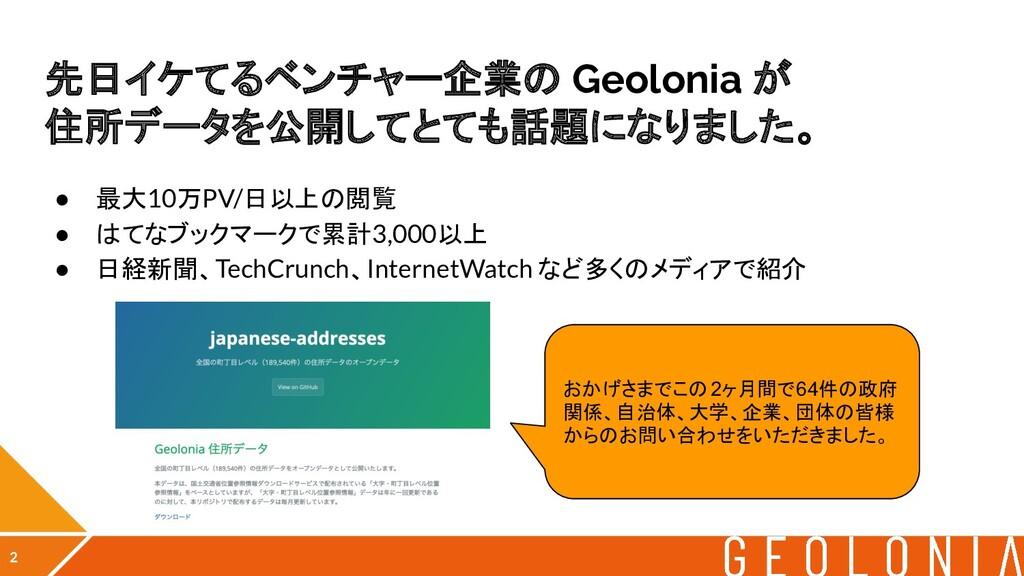 先日イケてるベンチャー企業の Geolonia が 住所データを公開してとても話題になりました...