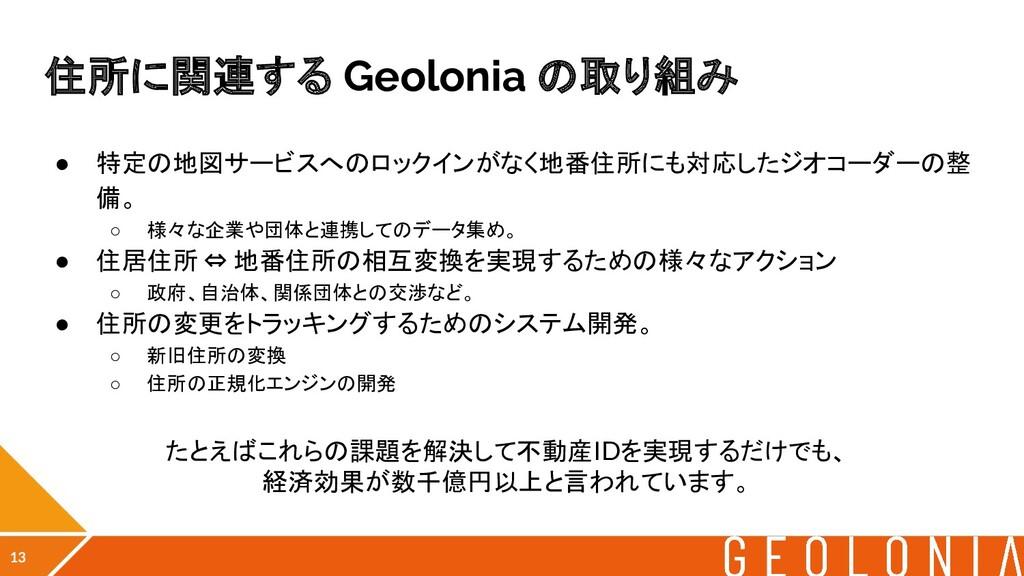 住所に関連する Geolonia の取り組み ● 特定の地図サービスへのロックインがなく地番住...