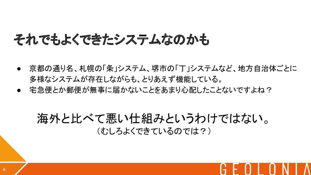 それでもよくできたシステムなのかも ● 京都の通り名、札幌の「条」システム、堺市の「丁」システ...