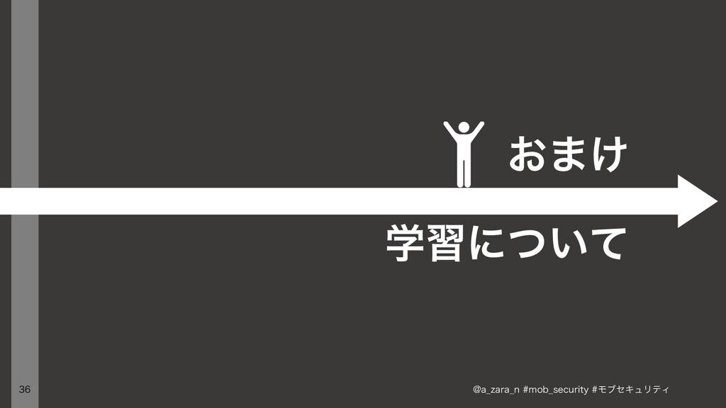 !B@[BSB@ONPC@TFDVSJUZϞϒηΩϡϦςΟ  ͓·͚ ֶशʹ͍ͭͯ