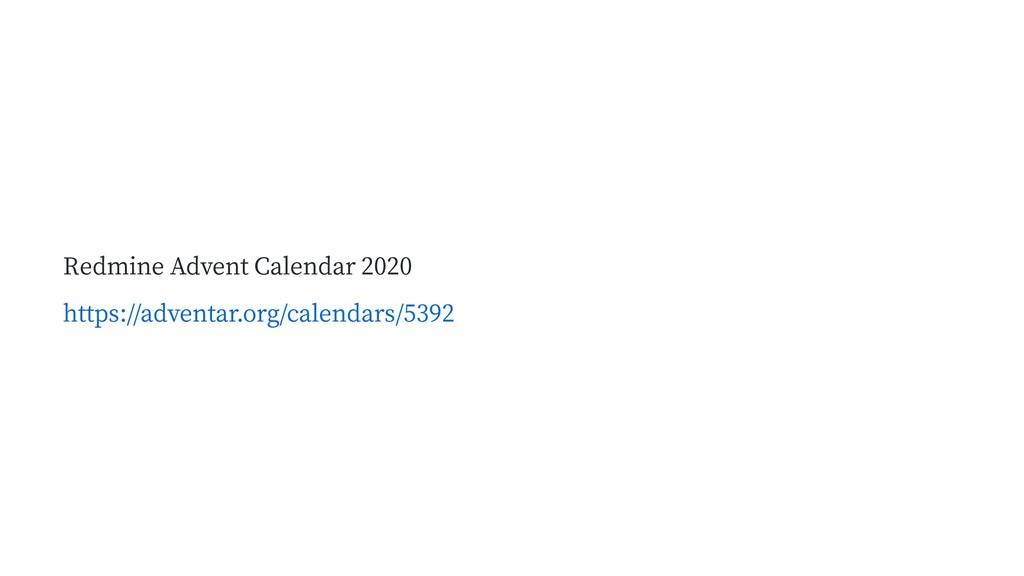 Redmine Advent Calendar 2020 https://adventar.o...