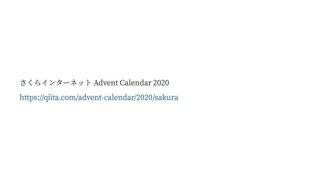 さくらインターネット Advent Calendar 2020 https://qiita.c...