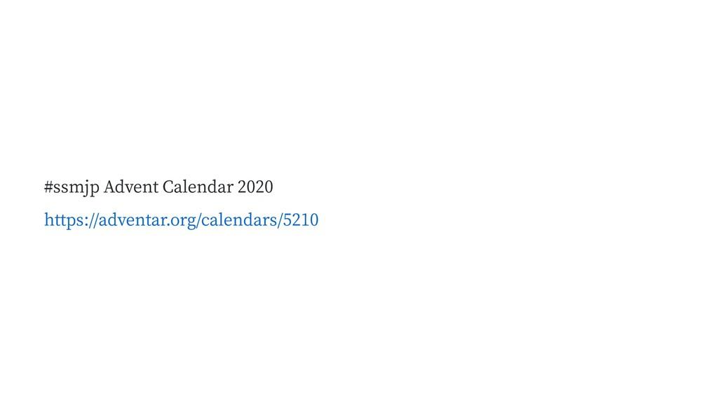 #ssmjp Advent Calendar 2020 https://adventar.or...