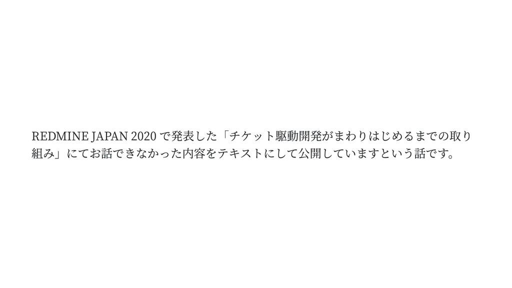 REDMINE JAPAN 2020 で発表した「チケット駆動開発がまわりはじめるまでの取り ...