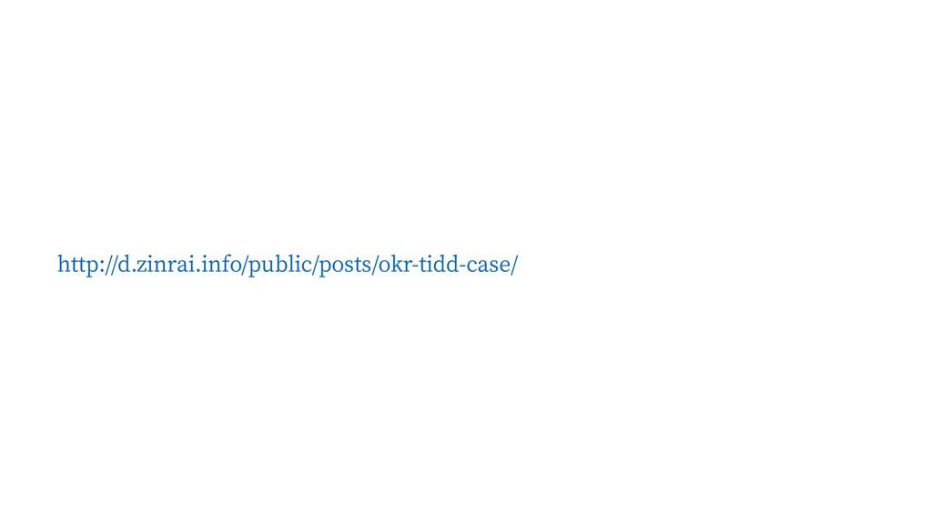 http://d.zinrai.info/public/posts/okr-tidd-case/