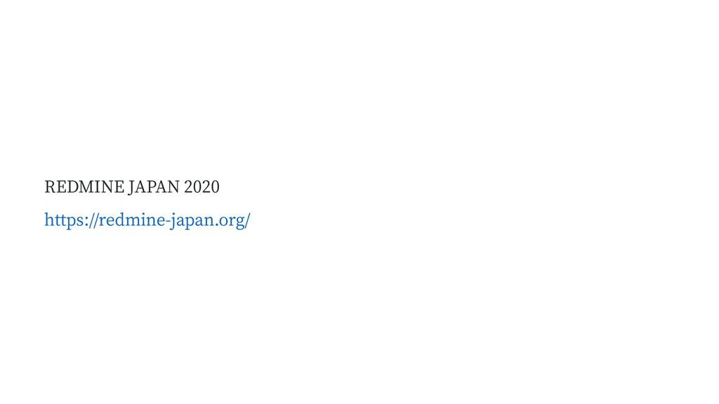 REDMINE JAPAN 2020 https://redmine-japan.org/