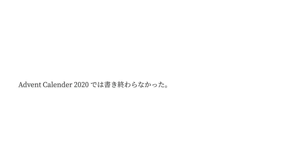 Advent Calender 2020 では書き終わらなかった。
