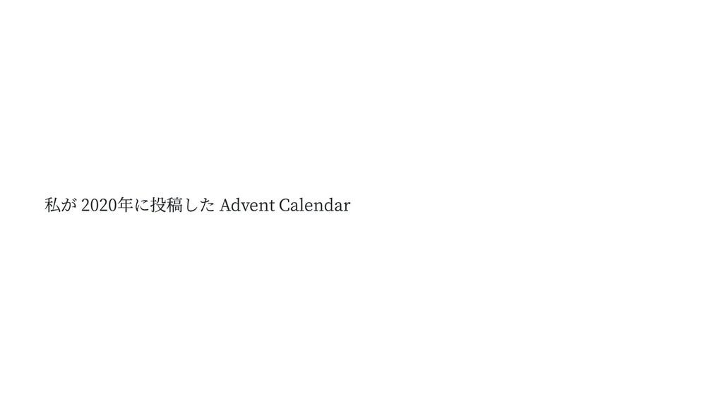 私が 2020年に投稿した Advent Calendar