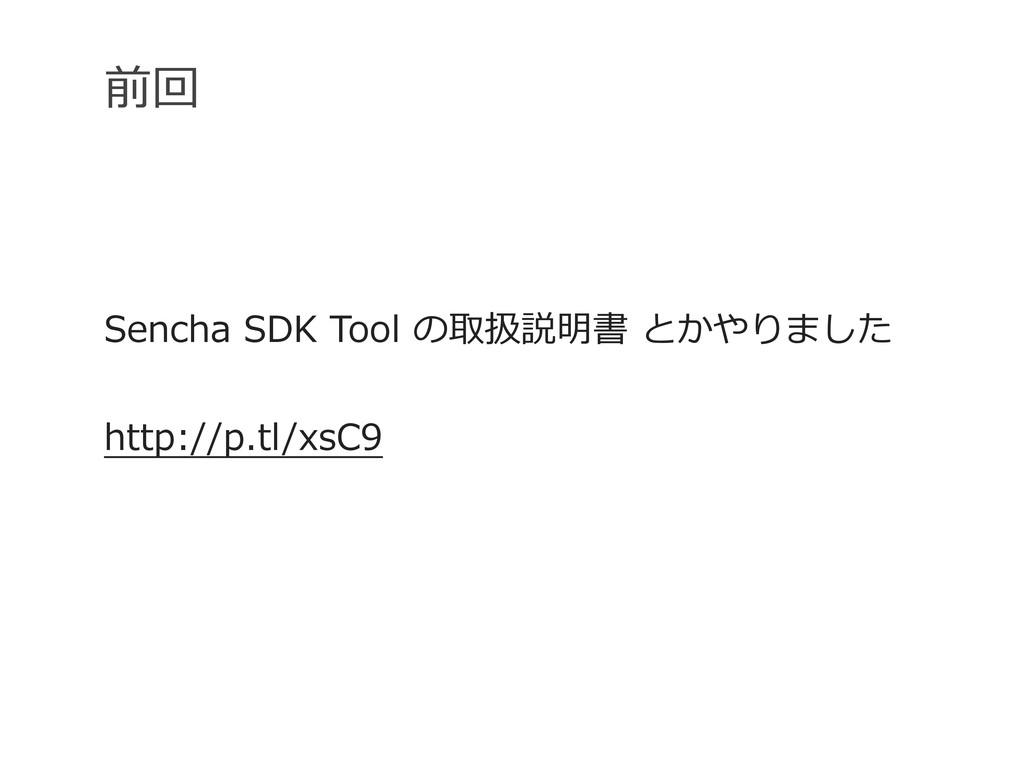 前回 Sencha SDK Tool の取扱説明書 とかやりました http://p....