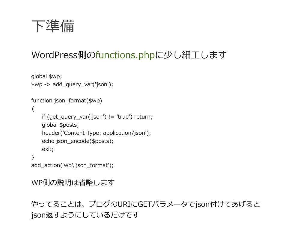 下準備 WordPress側のfunctions.phpに少し細⼯工します global $...