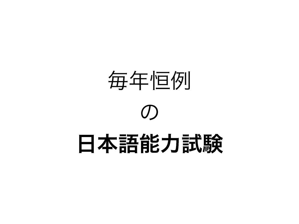 ຖ߃ྫ$ ͷ$ ຊޠྗࢼݧ