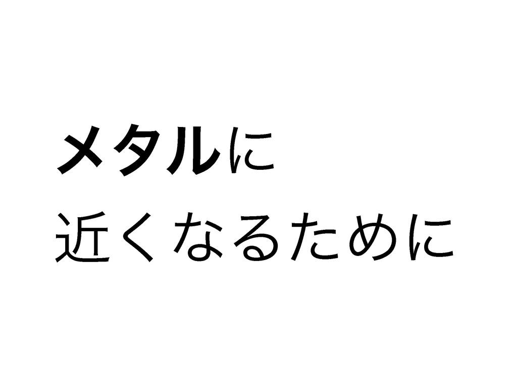 ϝλϧʹ$ ۙ͘ͳΔͨΊʹ